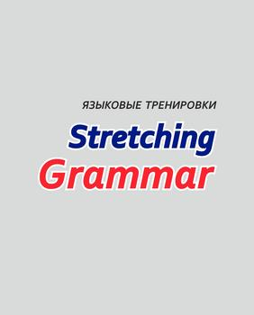 Stretching Grammar